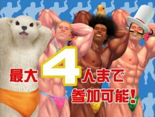 Muscle Koushinkyoku (Muscle March)